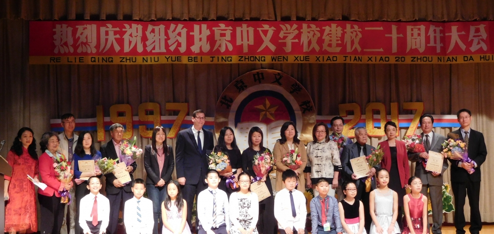 Photo 2 Beijing School 20th Anniversary