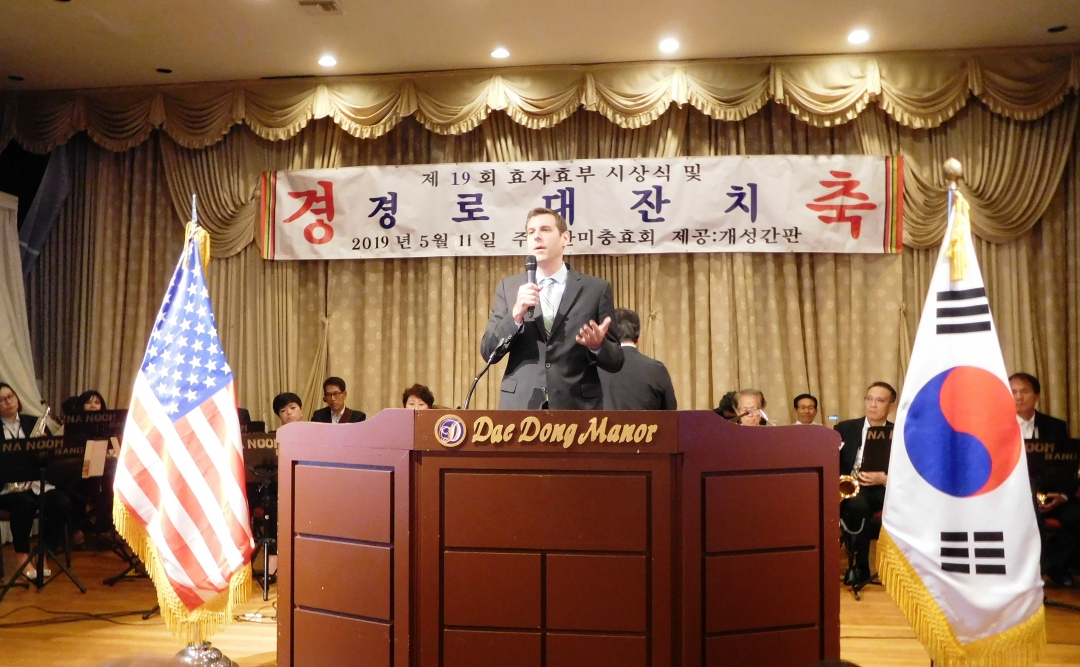 On May 11, 2019, Assemblyman Braunstein attended the Korean American Filial Piety Inc. 19th Annual Award Ceremony.